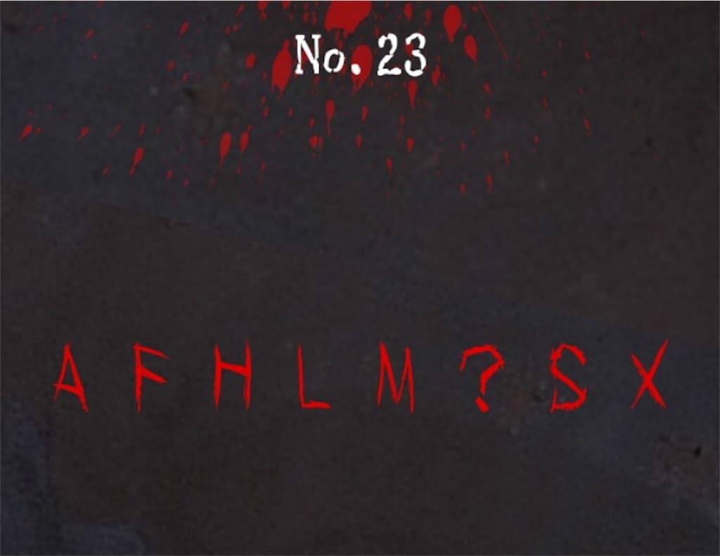 【謎解き 廃墟からの脱出】 No.23の攻略