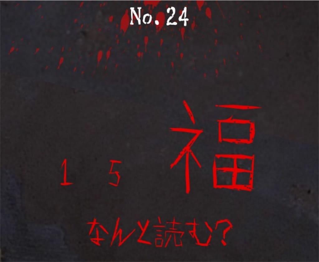 【謎解き 廃墟からの脱出】 No.24の攻略