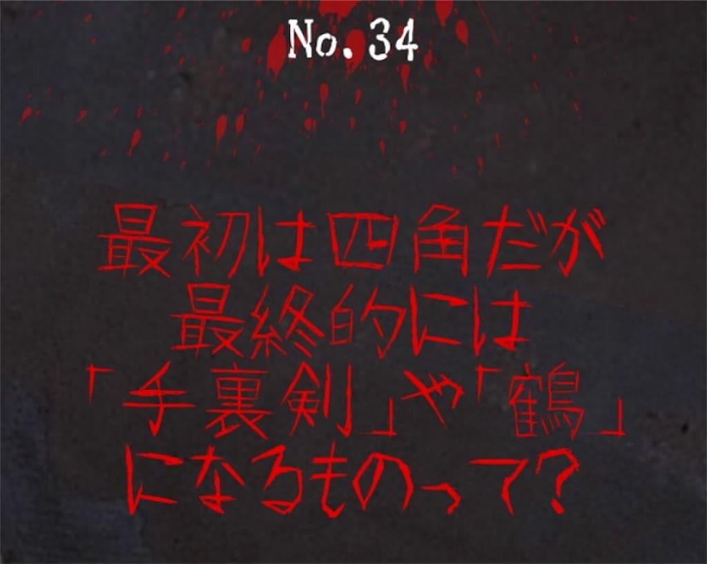 【謎解き 廃墟からの脱出】 No.34の攻略