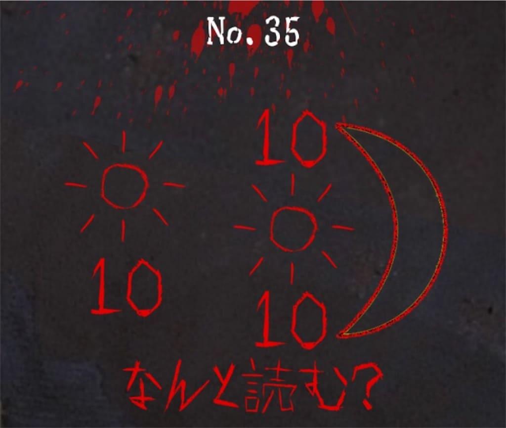 【謎解き 廃墟からの脱出】 No.35の攻略