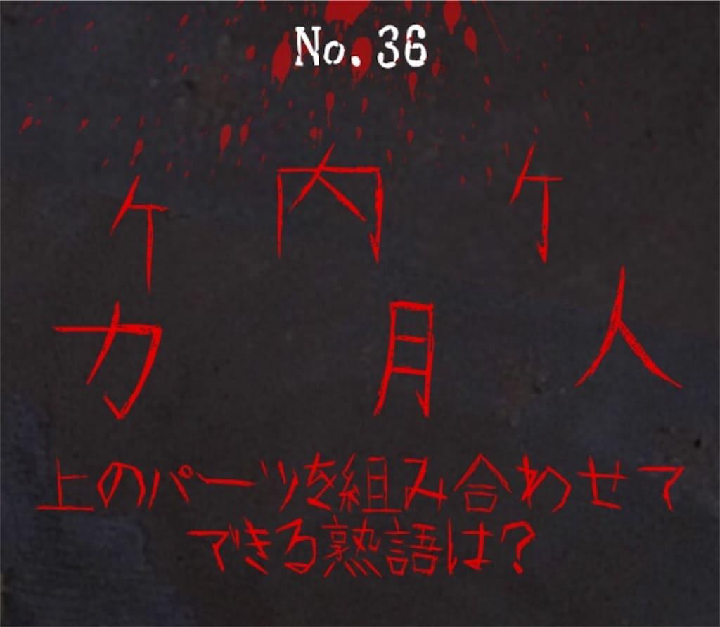 【謎解き 廃墟からの脱出】 No.36の攻略