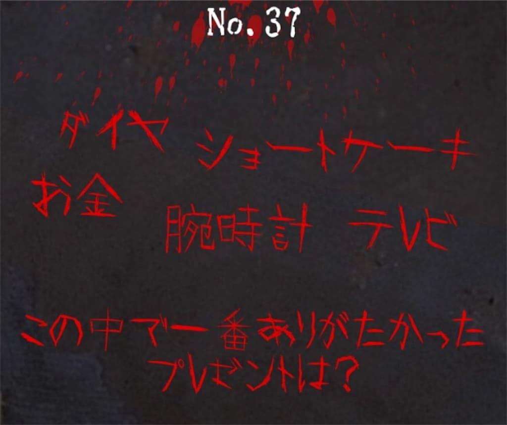 【謎解き 廃墟からの脱出】 No.37の攻略