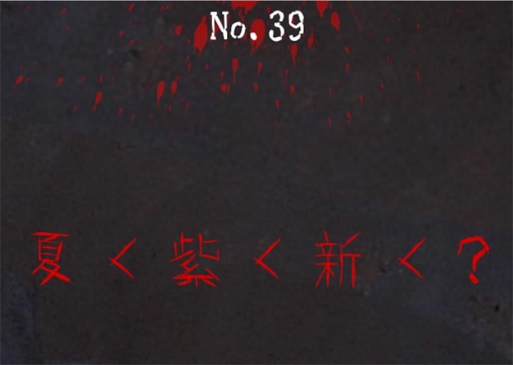【謎解き 廃墟からの脱出】 No.39の攻略