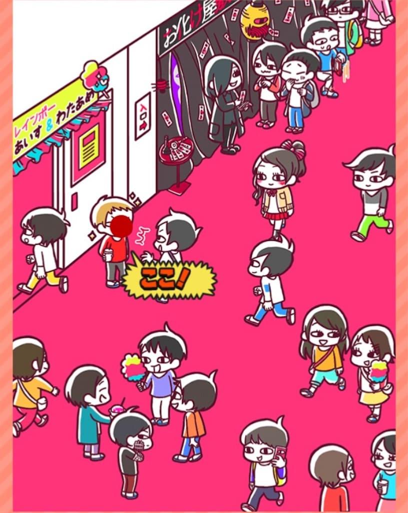 【〇〇な奴の特徴ww】ドン引き.18「文化祭」の攻略3