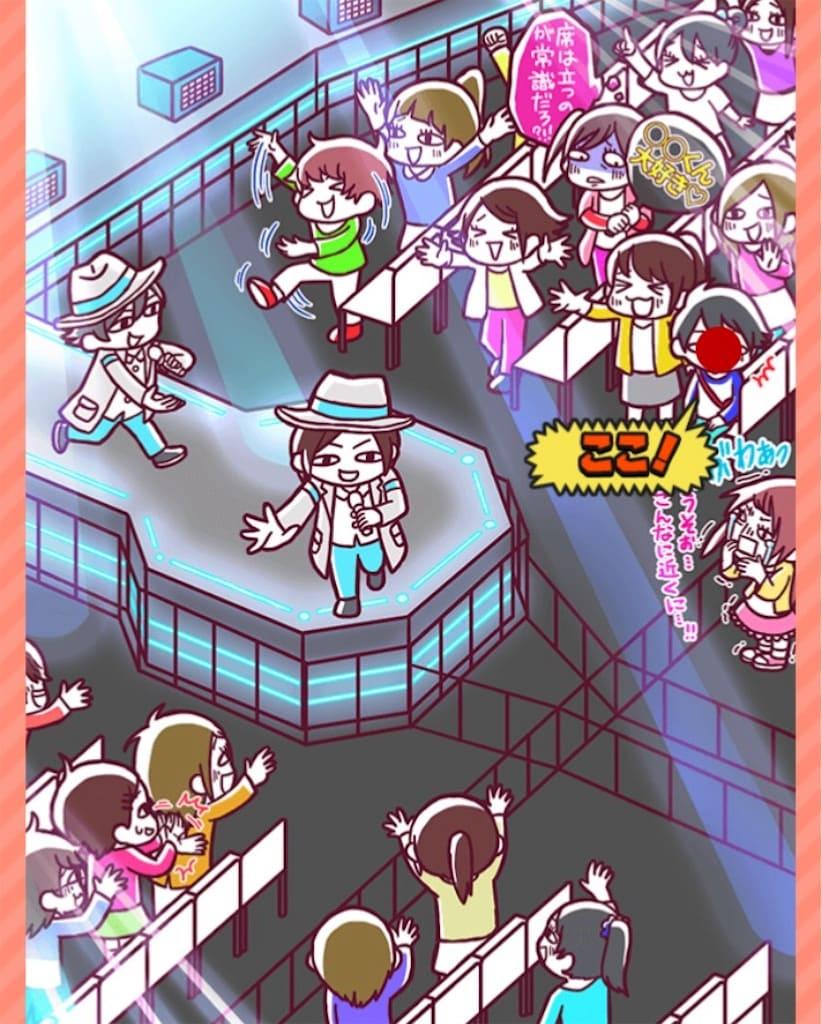 【〇〇な奴の特徴ww】ドン引き.16「コンサート会場」の攻略1