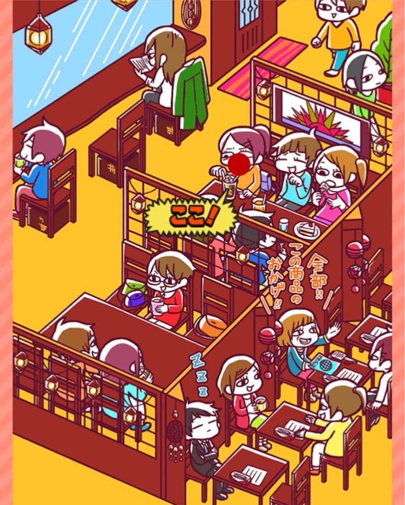 【〇〇な奴の特徴ww】ドン引き.11「喫茶店」の攻略3