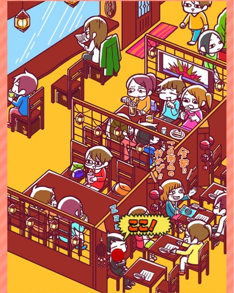 【〇〇な奴の特徴ww】ドン引き.11「喫茶店」の攻略4