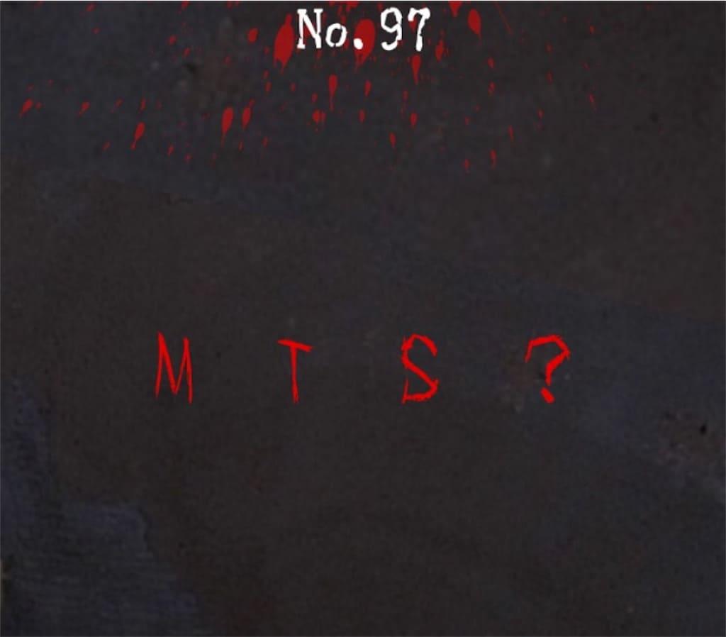 【謎解き 廃墟からの脱出】No.97の攻略
