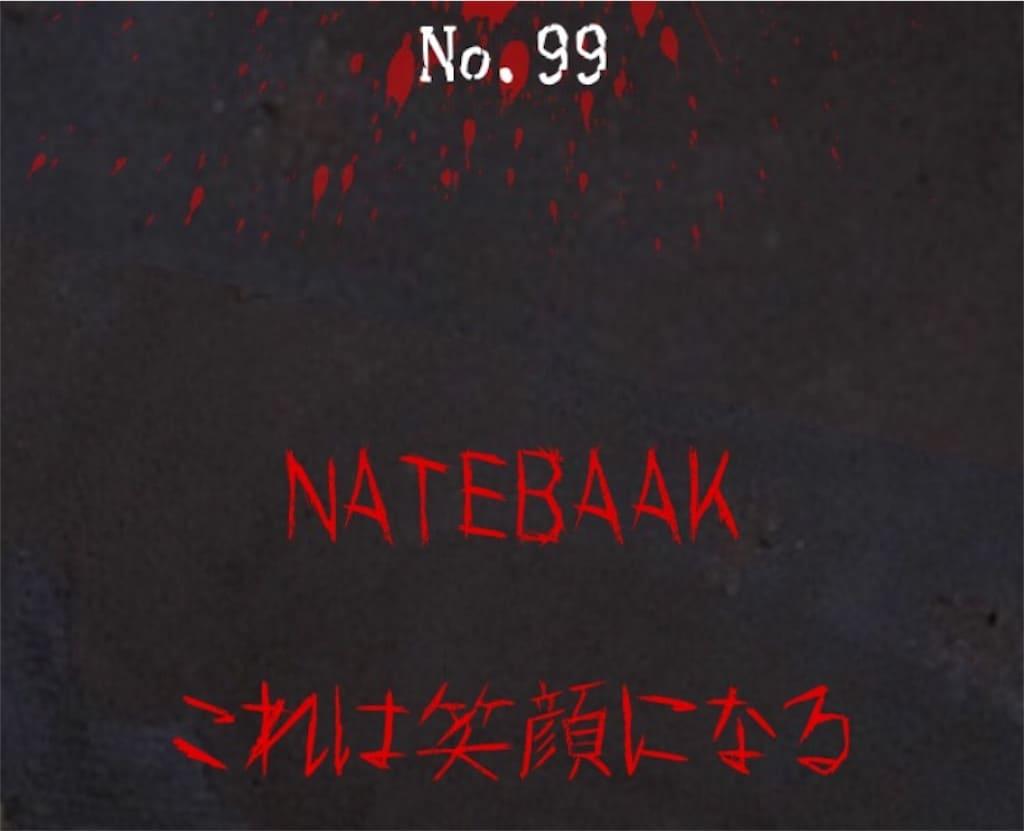 【謎解き 廃墟からの脱出】No.99の攻略