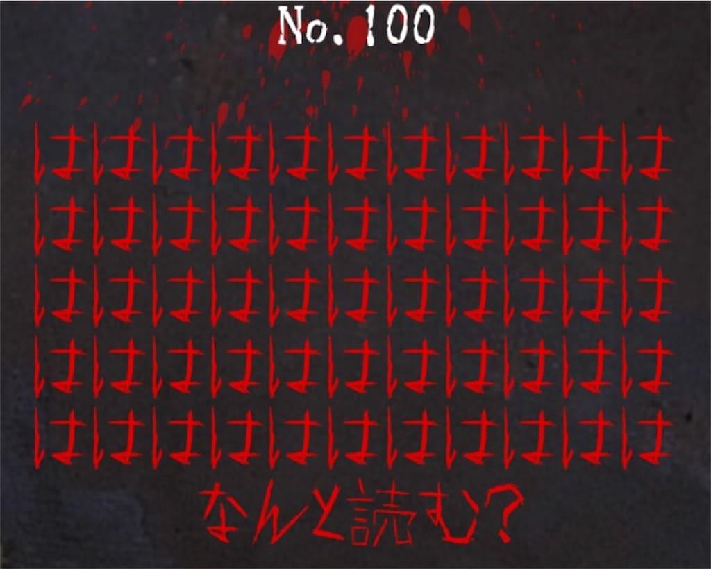 【謎解き 廃墟からの脱出】No.100の攻略
