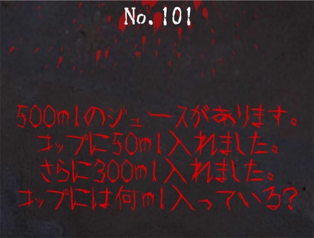 【謎解き 廃墟からの脱出】No.101の攻略