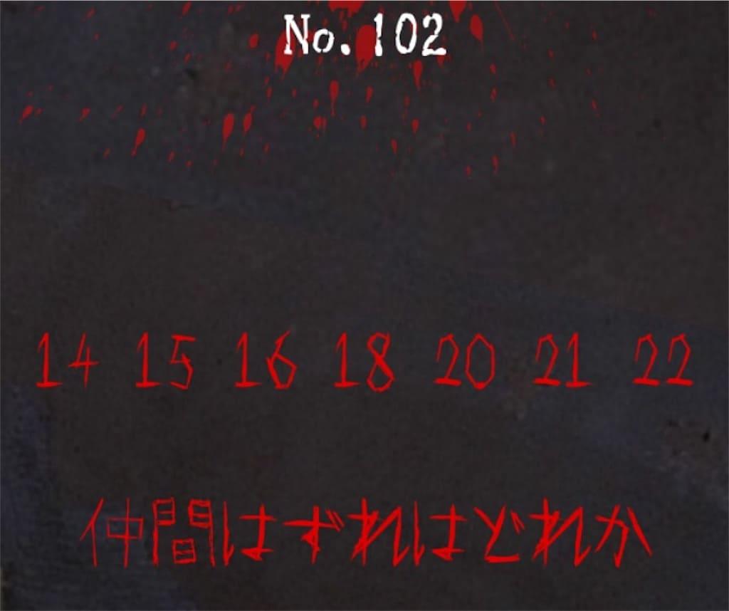 【謎解き 廃墟からの脱出】No.102の攻略