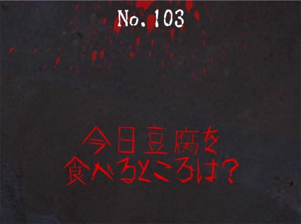 【謎解き 廃墟からの脱出】No.103の攻略