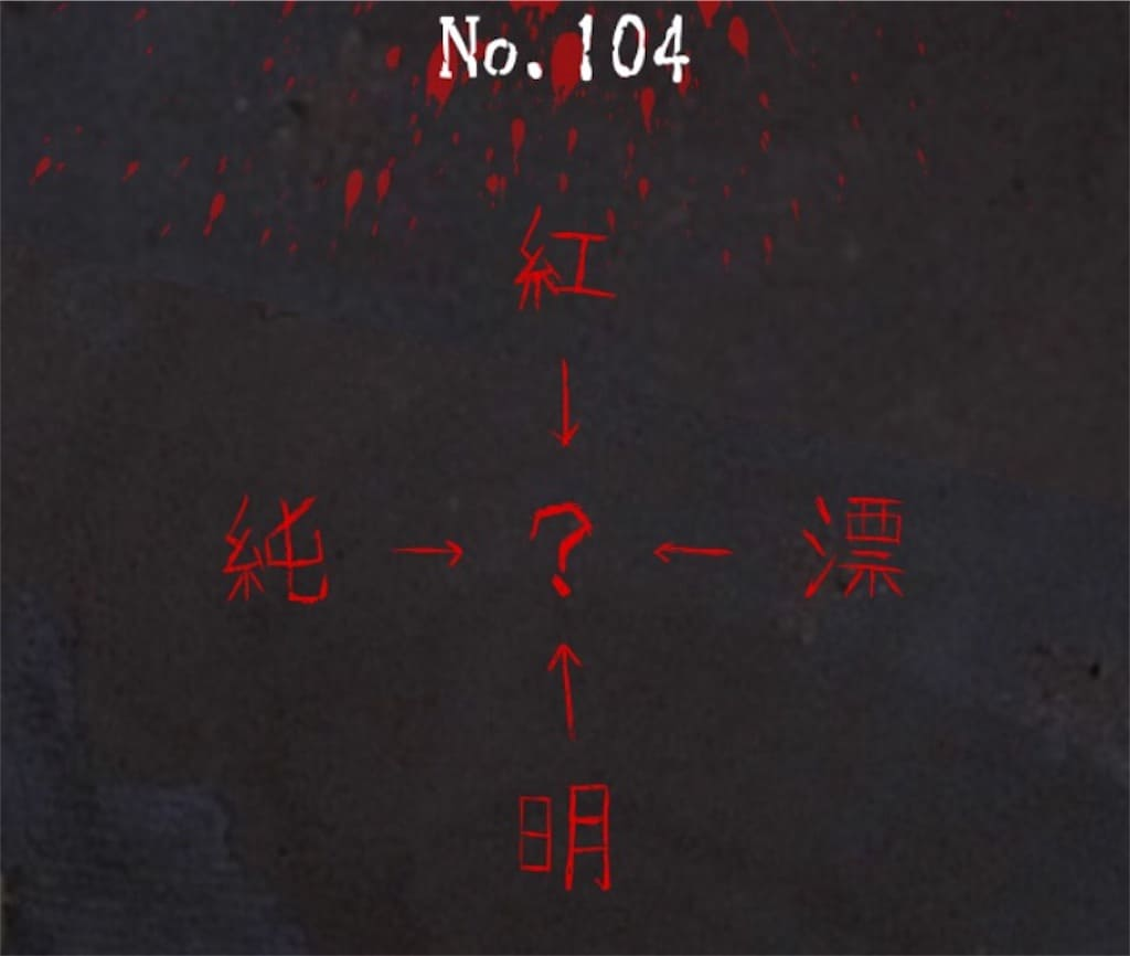 【謎解き 廃墟からの脱出】No.104の攻略