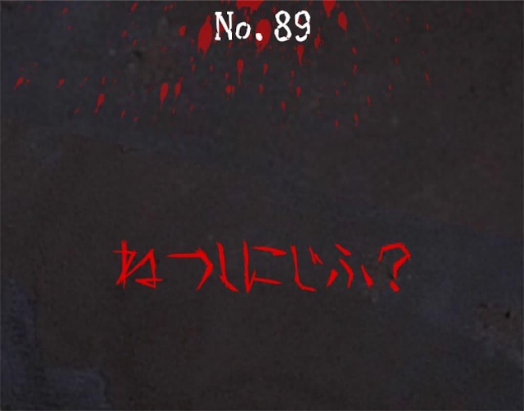 【謎解き 廃墟からの脱出】No.89の攻略