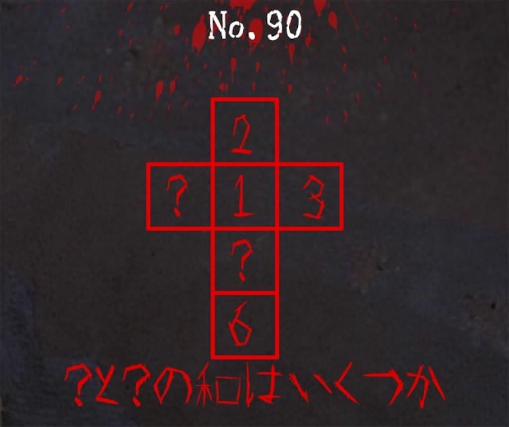 【謎解き 廃墟からの脱出】No.90の攻略