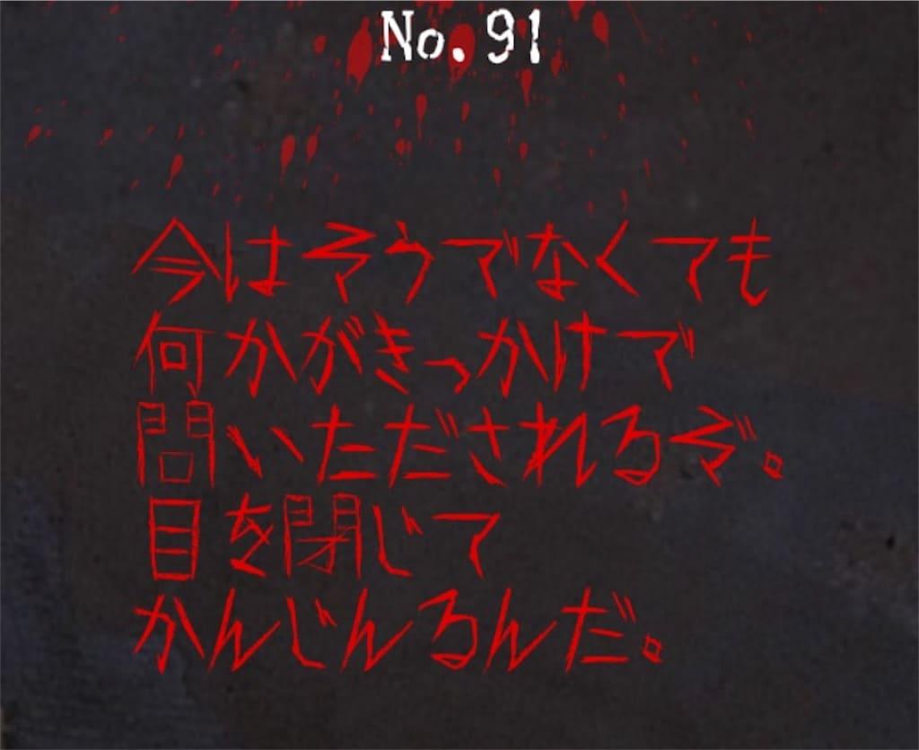 【謎解き 廃墟からの脱出】No.91の攻略