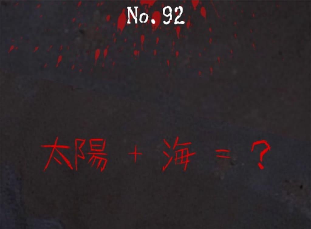 【謎解き 廃墟からの脱出】No.92の攻略