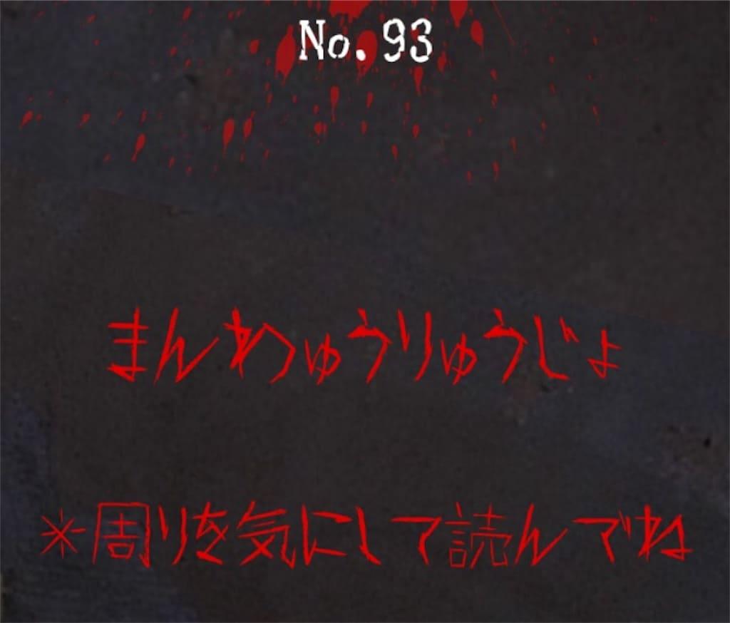 【謎解き 廃墟からの脱出】No.93の攻略