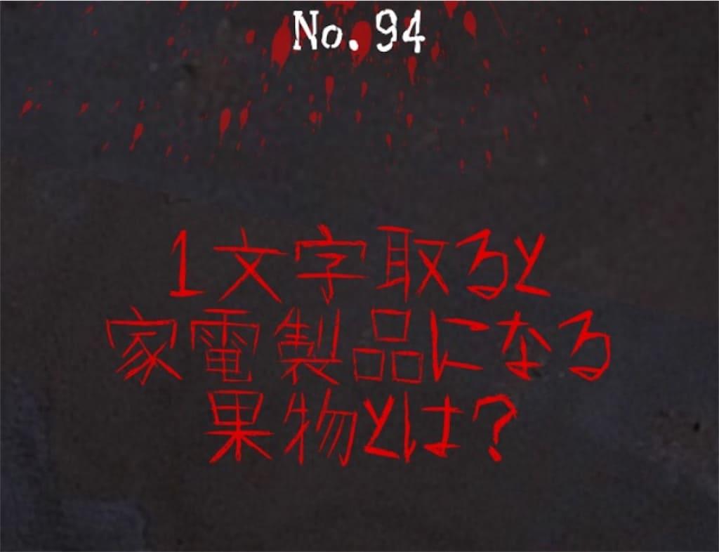 【謎解き 廃墟からの脱出】No.94の攻略