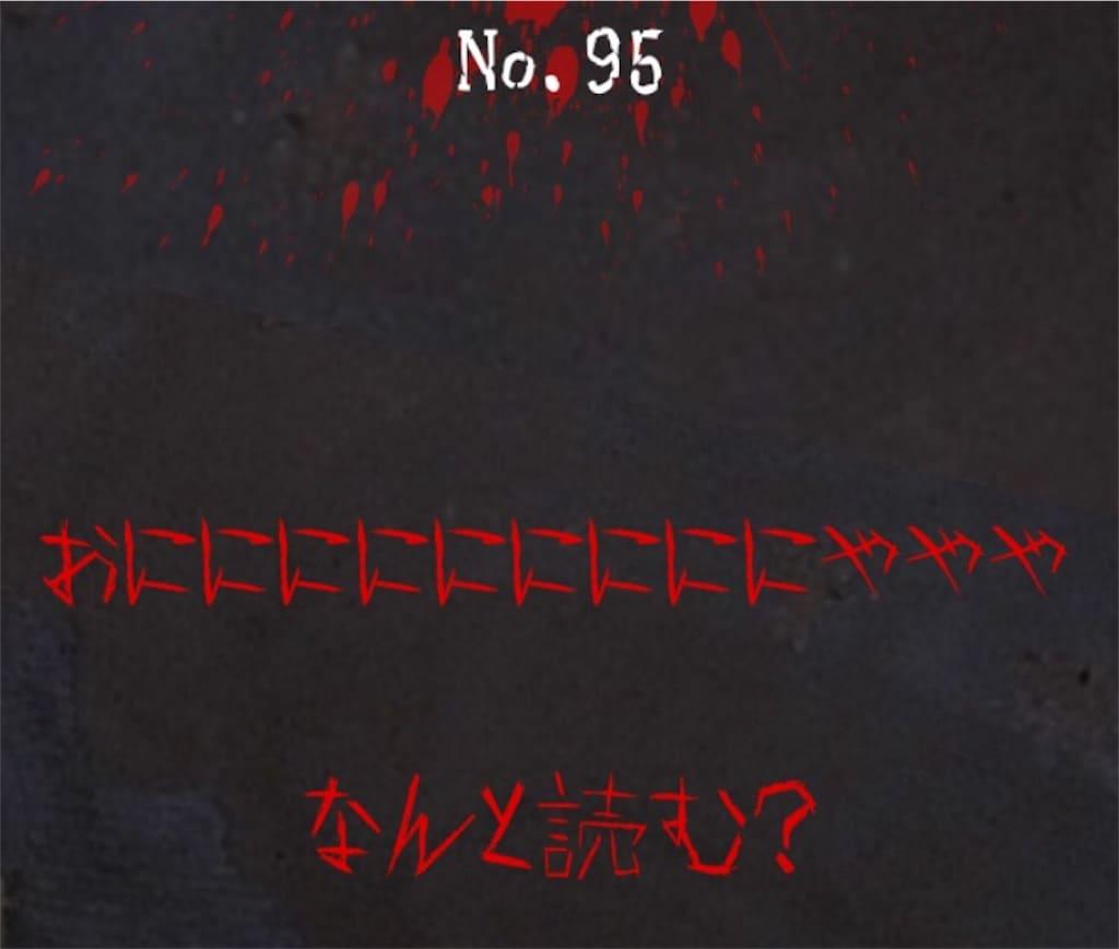 【謎解き 廃墟からの脱出】No.95の攻略