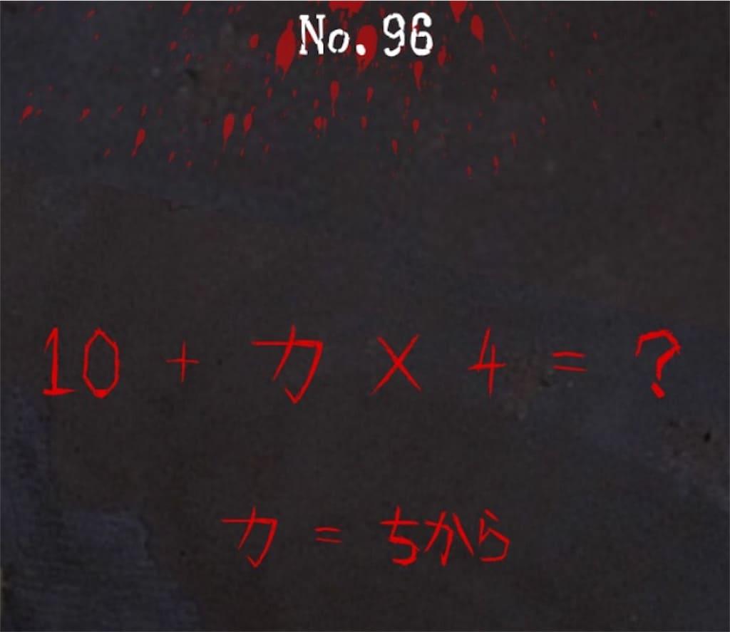 【謎解き 廃墟からの脱出】No.96の攻略