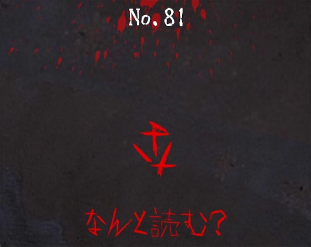 【謎解き 廃墟からの脱出】No.81の攻略