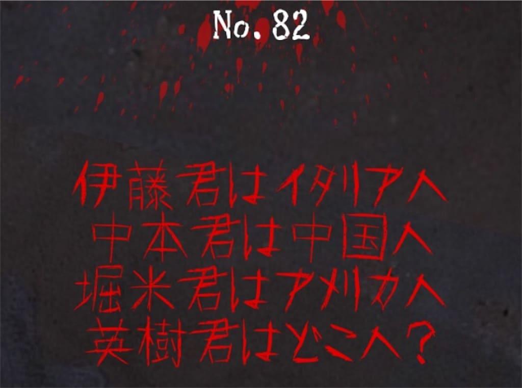 【謎解き 廃墟からの脱出】No.82の攻略