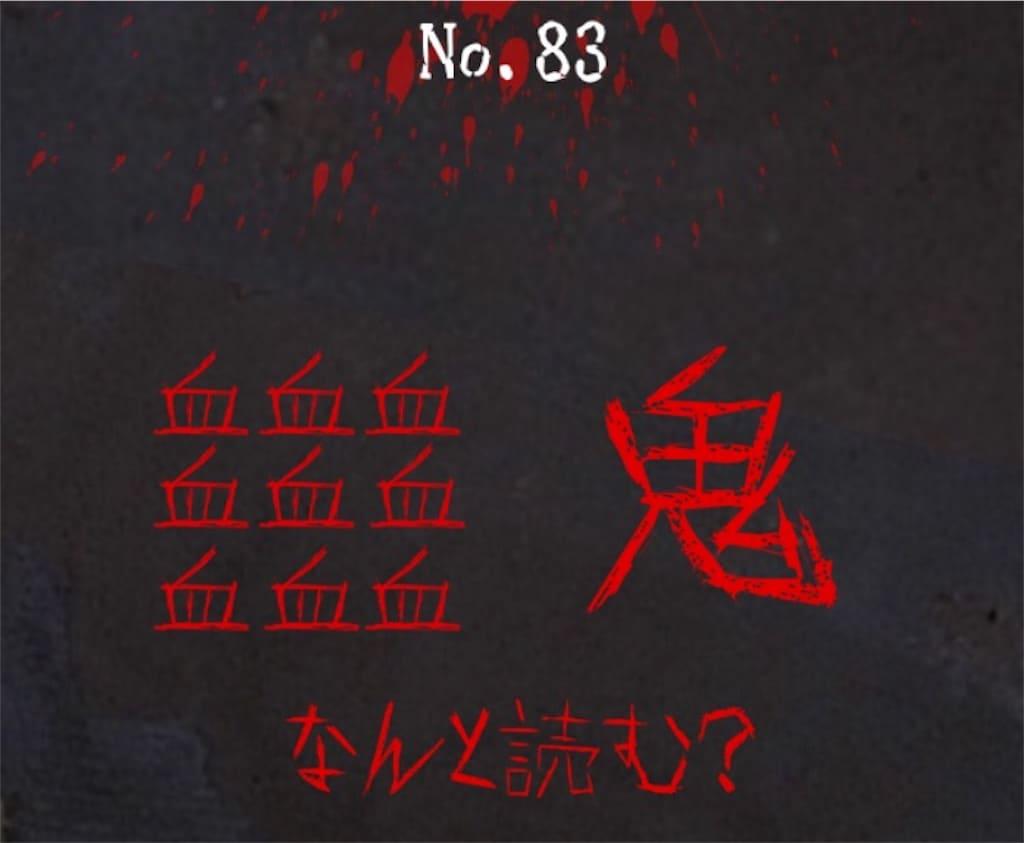 【謎解き 廃墟からの脱出】No.83の攻略