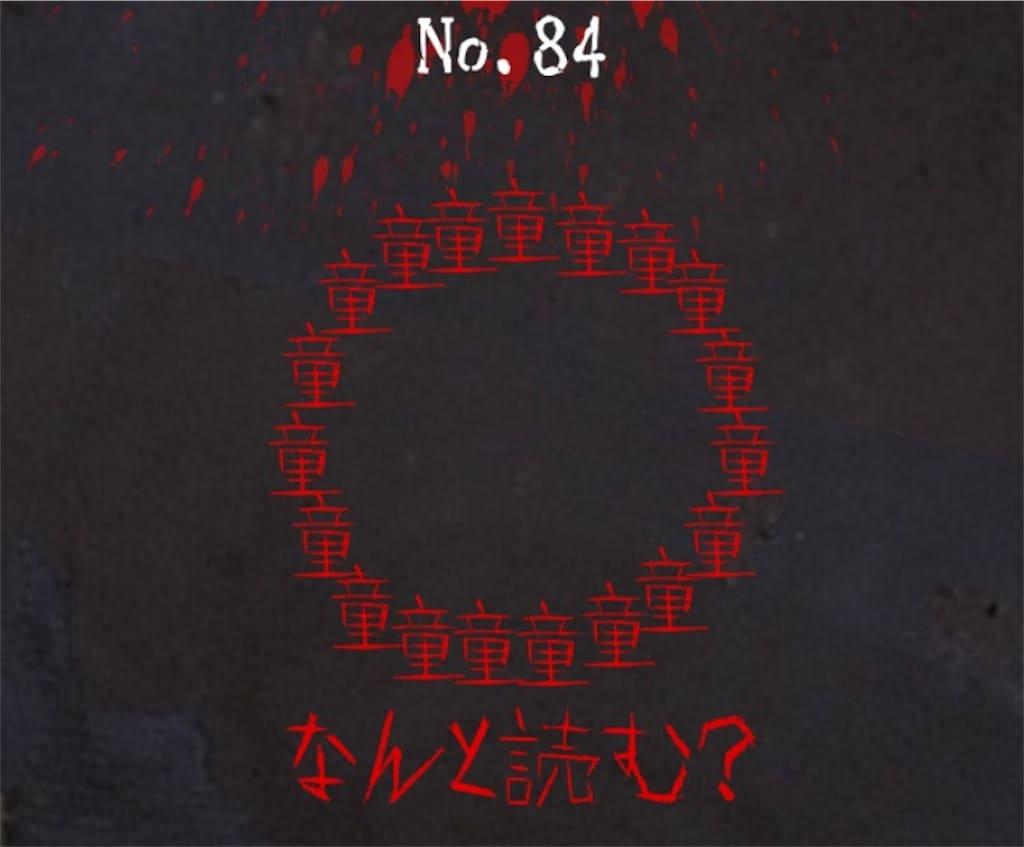 【謎解き 廃墟からの脱出】No.84の攻略