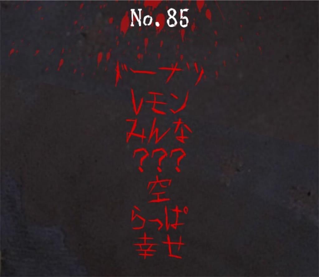 【謎解き 廃墟からの脱出】No.85の攻略