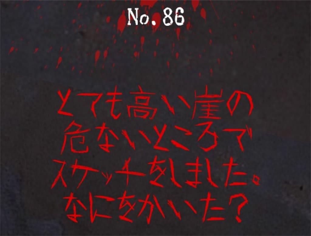 【謎解き 廃墟からの脱出】No.86の攻略
