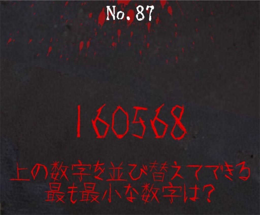 【謎解き 廃墟からの脱出】No.87の攻略