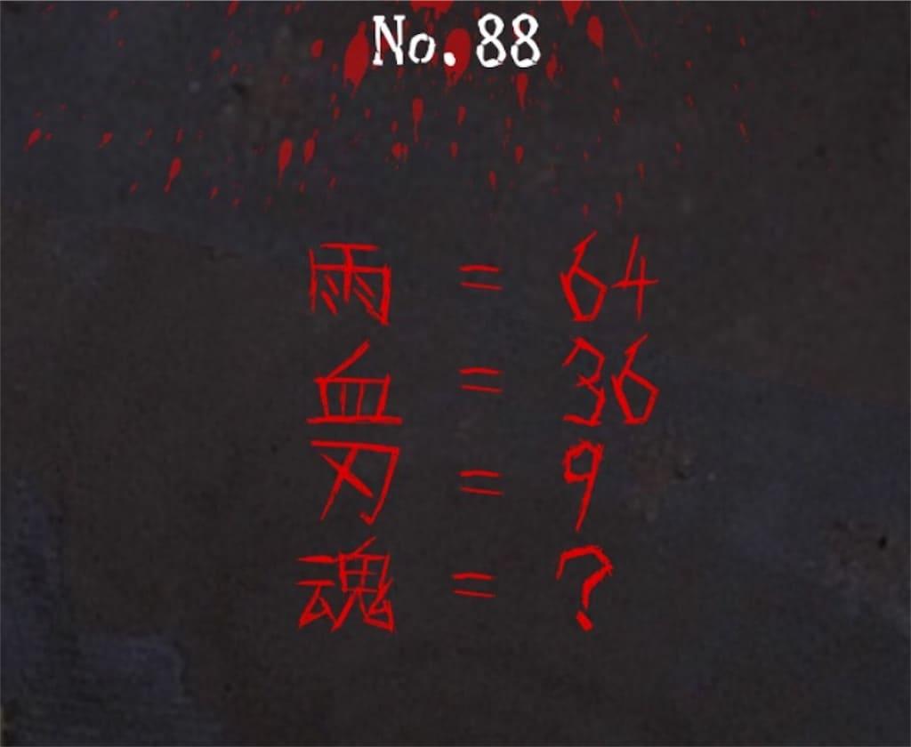 【謎解き 廃墟からの脱出】No.88の攻略
