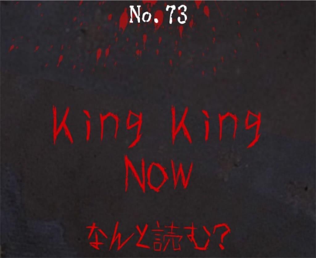 【謎解き 廃墟からの脱出】No.73の攻略