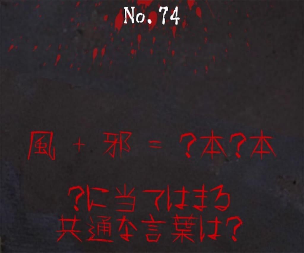 【謎解き 廃墟からの脱出】No.74の攻略