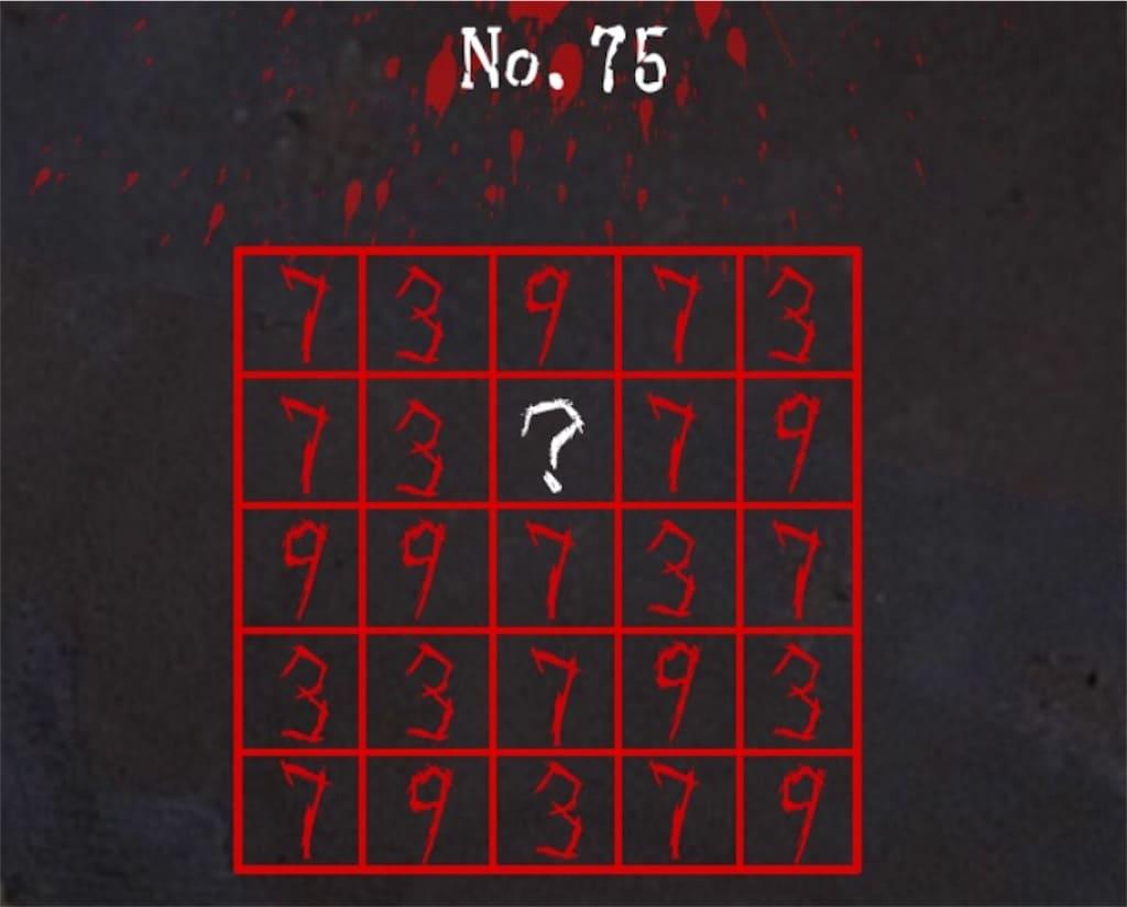 【謎解き 廃墟からの脱出】No.75の攻略