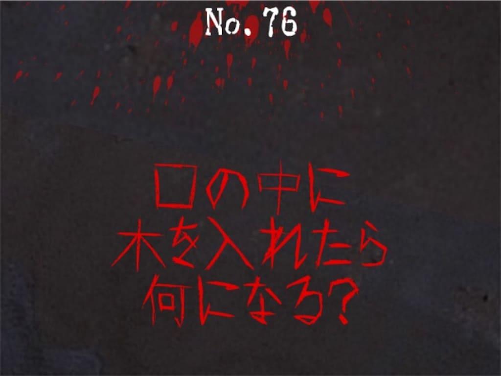 【謎解き 廃墟からの脱出】No.76の攻略