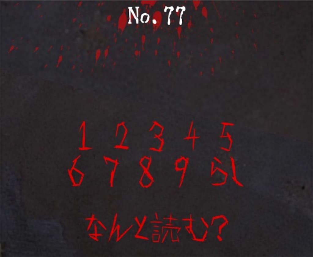 【謎解き 廃墟からの脱出】No.77の攻略