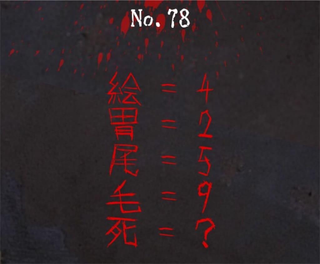 【謎解き 廃墟からの脱出】No.78の攻略