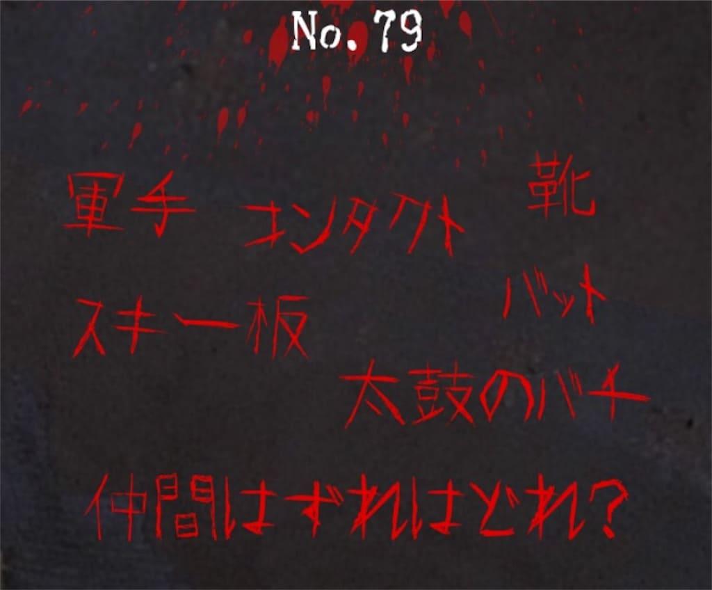 【謎解き 廃墟からの脱出】No.79の攻略