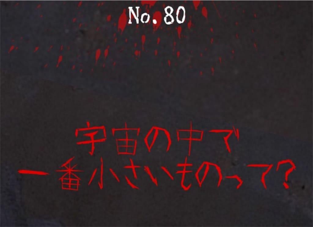 【謎解き 廃墟からの脱出】No.80の攻略