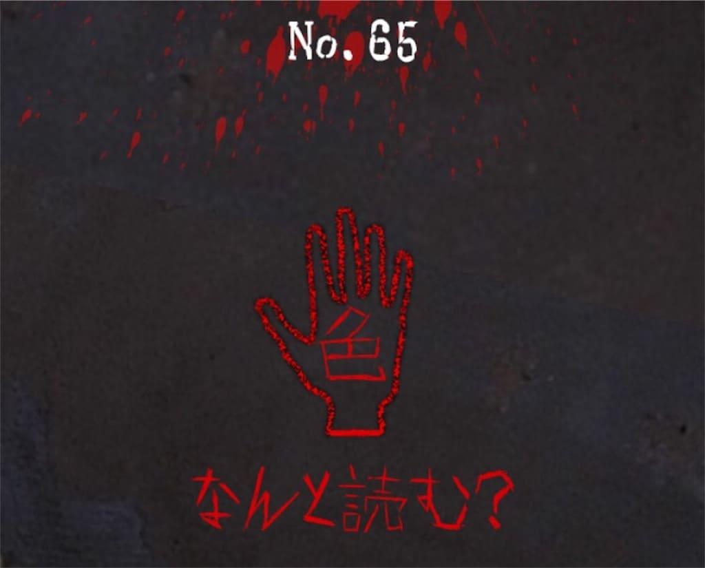 【謎解き 廃墟からの脱出】No.65の攻略