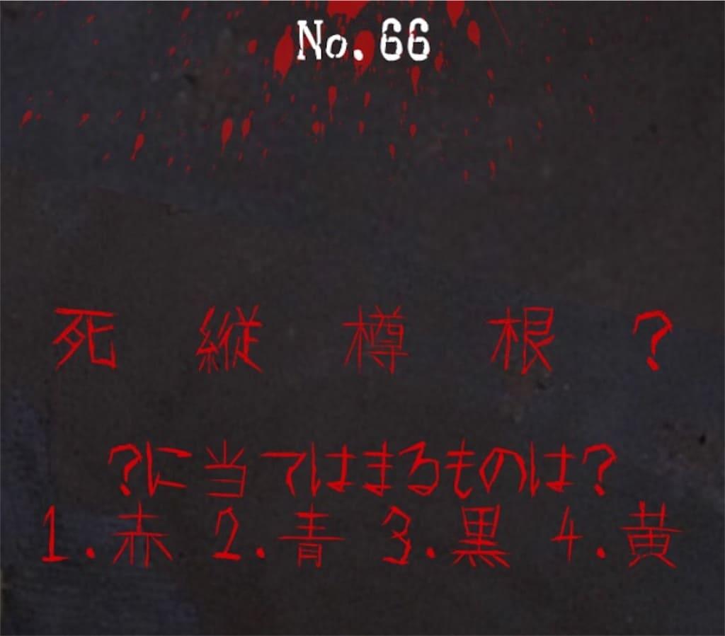 【謎解き 廃墟からの脱出】No.66の攻略