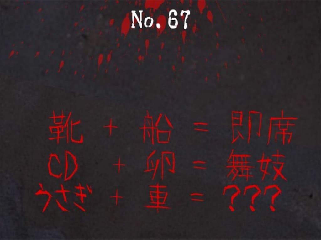 【謎解き 廃墟からの脱出】No.67の攻略
