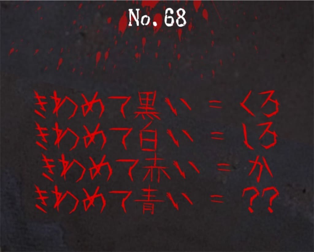 【謎解き 廃墟からの脱出】No.68の攻略