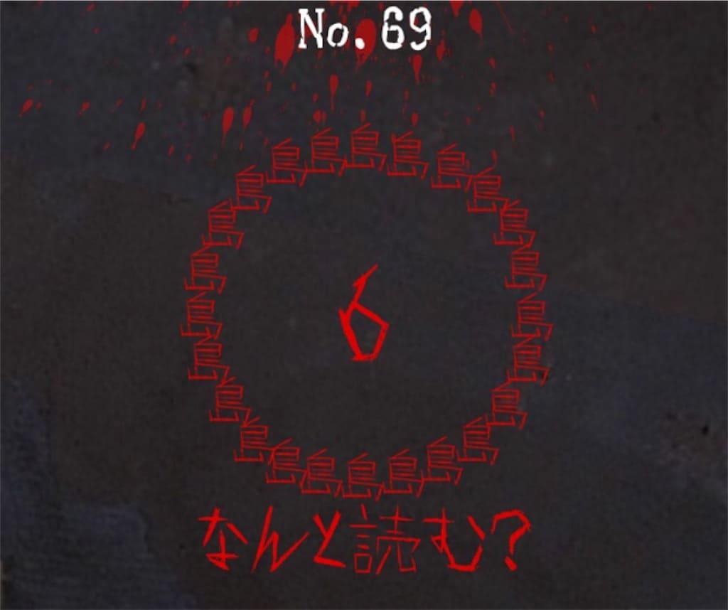 【謎解き 廃墟からの脱出】No.69の攻略