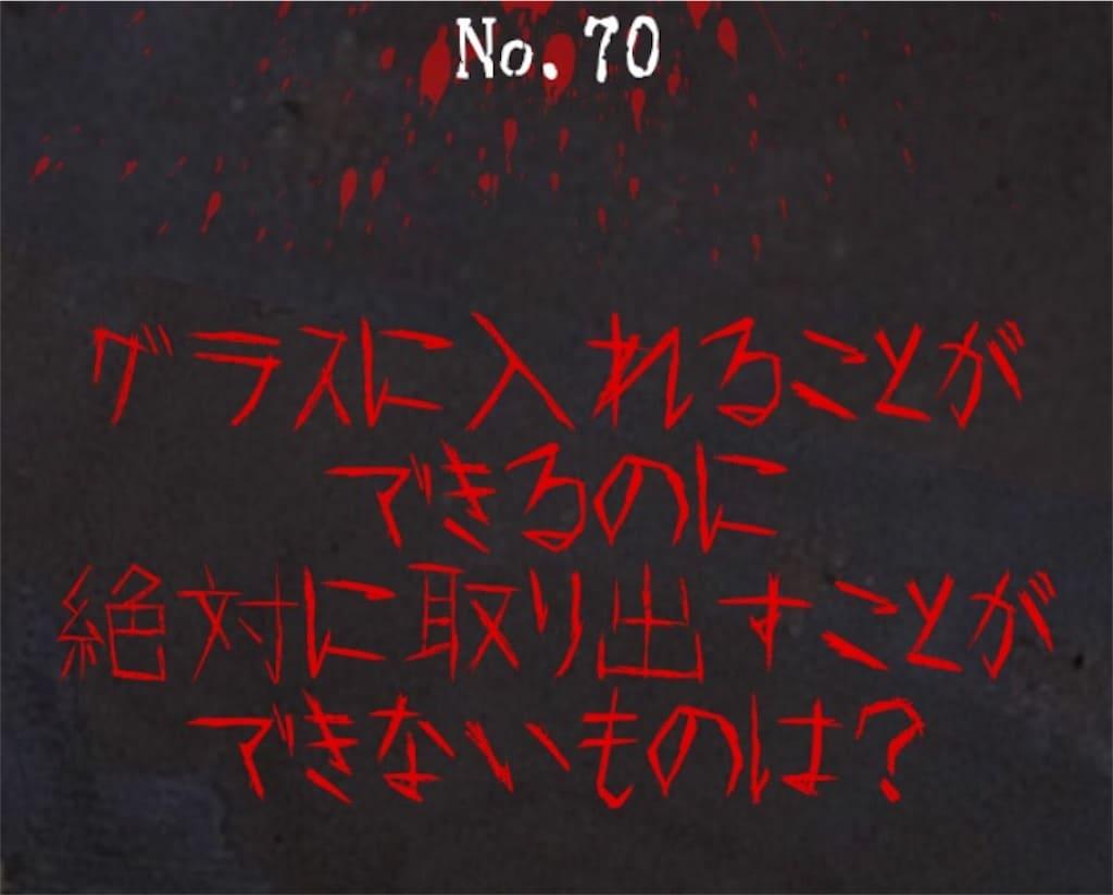 【謎解き 廃墟からの脱出】No.70の攻略