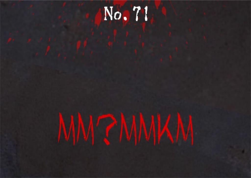 【謎解き 廃墟からの脱出】No.71の攻略
