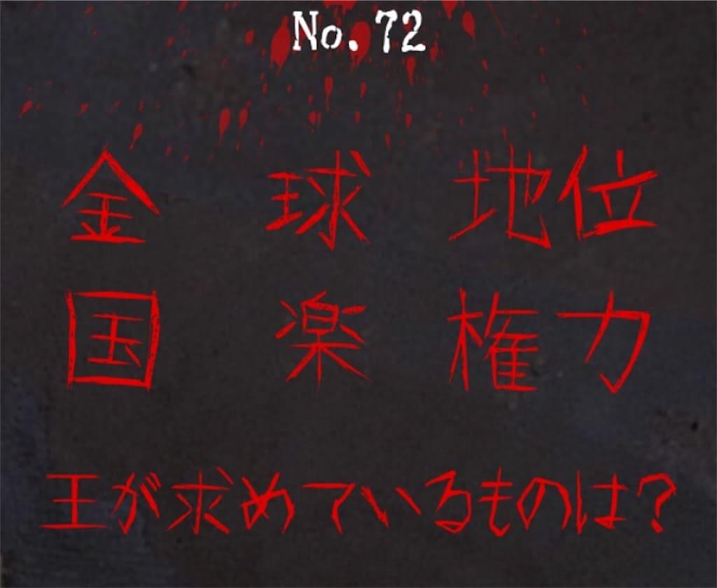 【謎解き 廃墟からの脱出】No.72の攻略